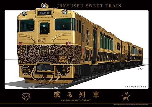 「或る列車」8月8日(土)より運行開始♪