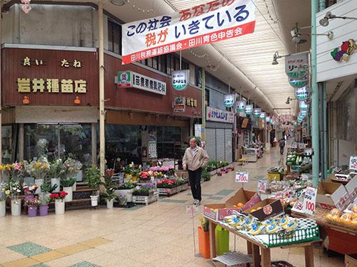 田川伊田商店街。