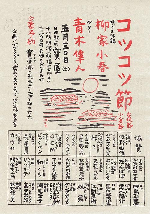 九州民謡演奏会ツアー日田会場♪