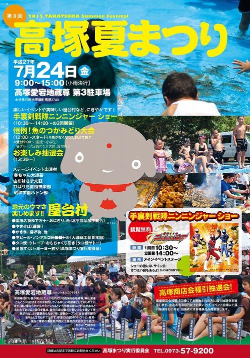 高塚夏祭り表面