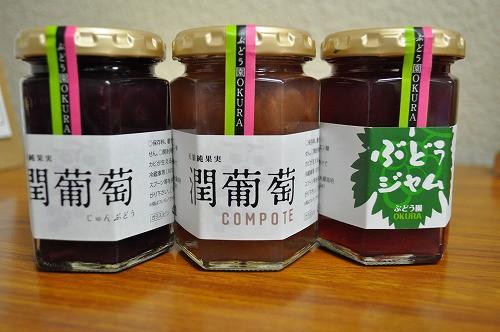 ぶどう園OKURA