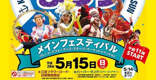 神戸まつり2016