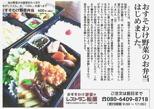 おすそわけ野菜弁当 / 600円