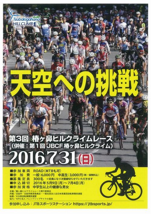 2016年度ポスター