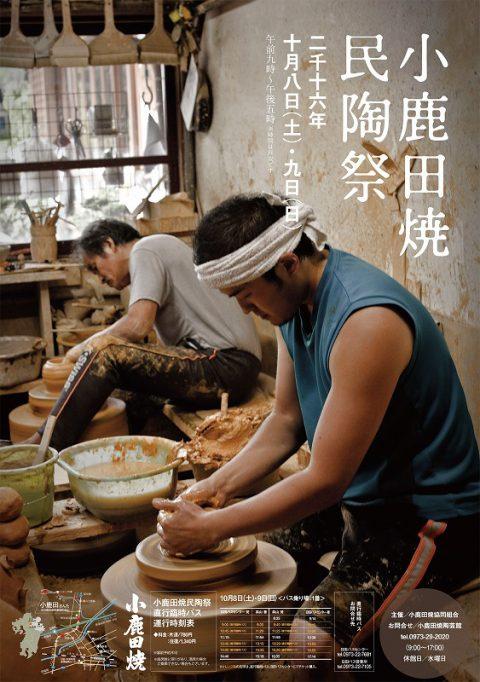 2016年小鹿田焼民陶祭ポスター