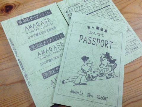 天ヶ瀬温泉なんでもパスポート