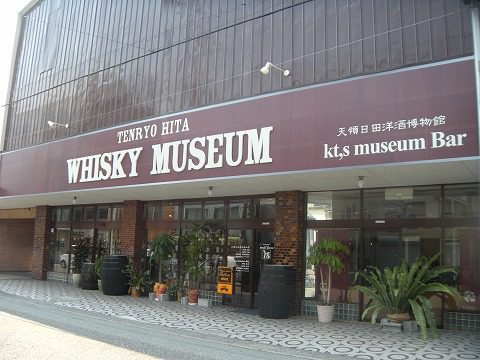 洋酒博物館外観